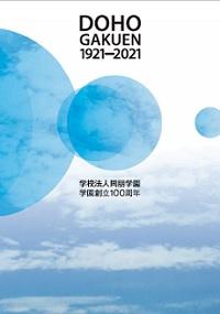 学校法人同朋学園 学園創立100周年誌